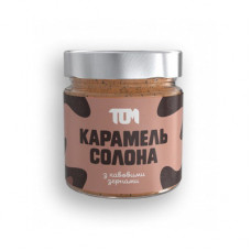 Карамель Солона (200 g, кавовими зернами)